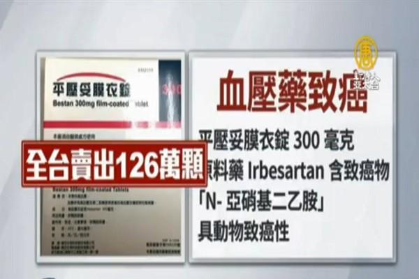 6款降血压药物含致癌物 药商在台卖出126万颗