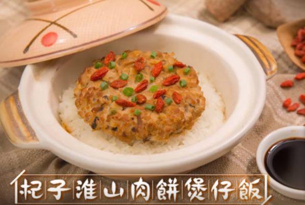杞子淮山肉饼煲仔饭 1分钟学会(视频)