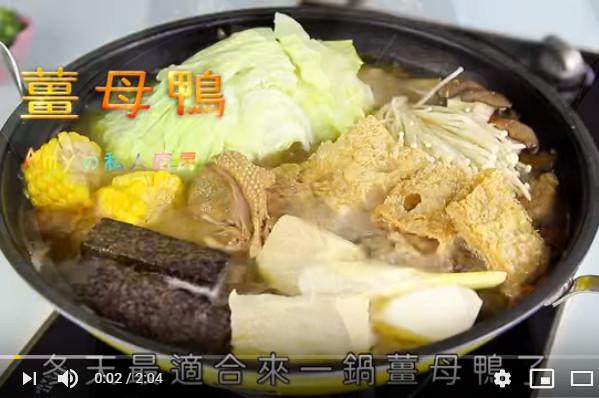 姜母鸭 家庭火锅简单做法(视频)