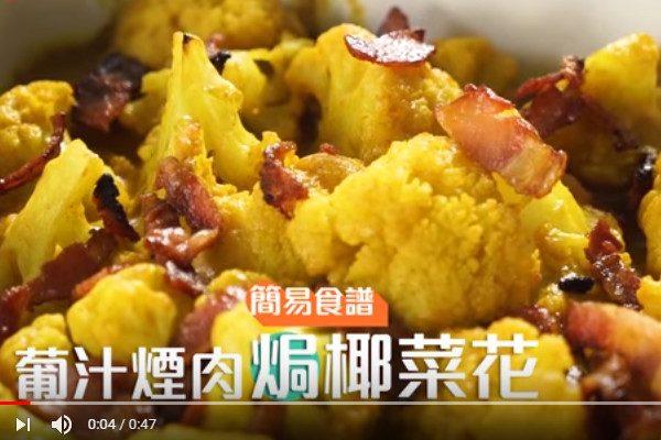 葡汁烟肉焗椰菜花(视频)