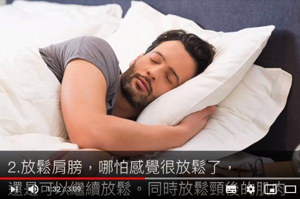 美軍快速入睡方法教給你(視頻)
