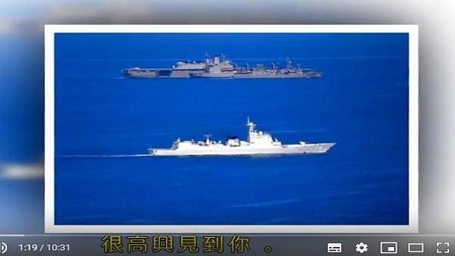 中共军舰变脸 遇巡航南海日舰喊话:高兴遇见你