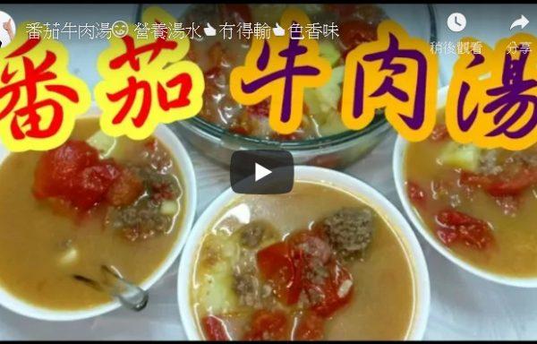 番茄牛肉汤 营养又美味(视频)