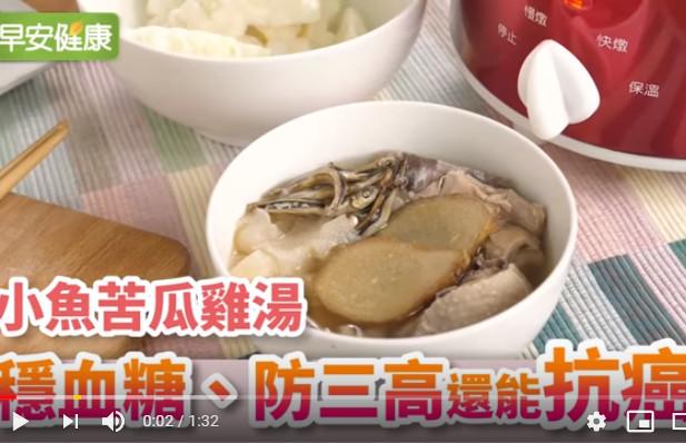 小魚苦瓜雞湯:降血糖、防三高、防癌症(視頻)