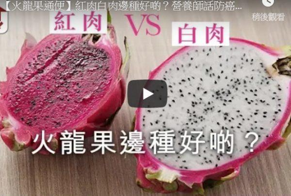 火龍果紅肉白肉哪種更好?營養師:防癌要吃這種(視頻)