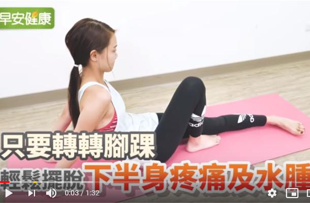 整體師:轉轉腳踝 擺脫下半身水腫(視頻)