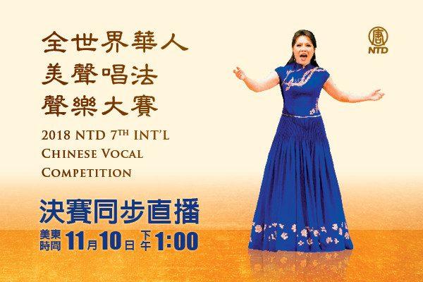 【直播】全世界華人美聲唱法聲樂大賽決賽