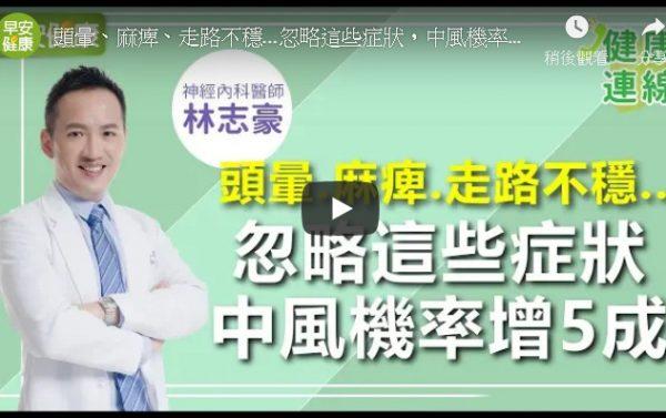 頭暈、麻痺、失憶 中風前兆不可忽略(視頻)