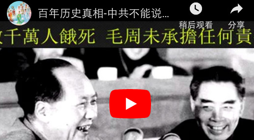 中共不能说的秘密:毛泽东和周恩来的特供!