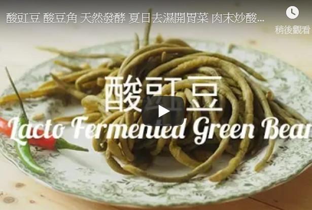 自制酸豇豆、酸豆角 天然美味(视频)