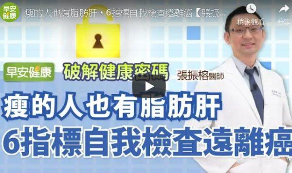 台醫師:脂肪肝自我檢測 早發現早治療(視頻)