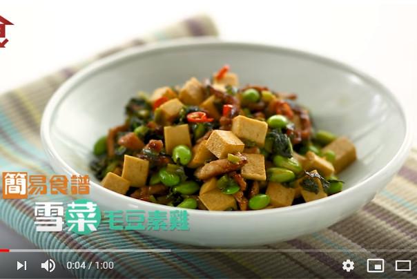 雪菜毛豆素雞 上海家常菜 簡單易做(視頻)