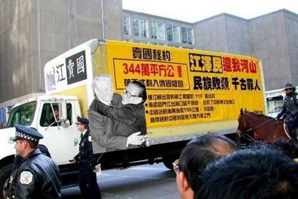 中南海内斗  海外党媒曝:江泽民放弃国土
