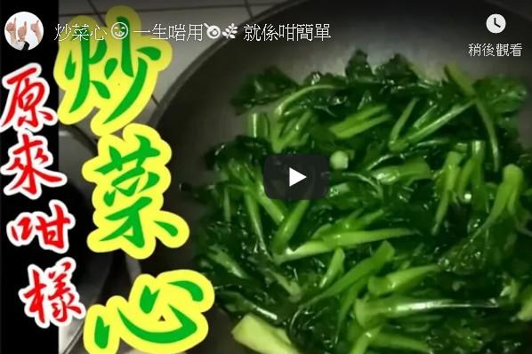 這樣炒菜心最好吃 又爽又脆(視頻)
