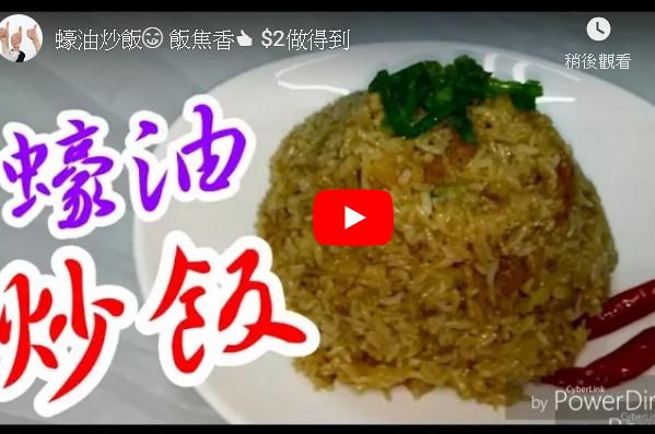 蚝油炒饭 只需两样材料(视频)