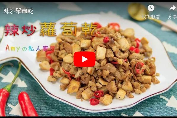 辣炒蘿蔔乾 好吃又下飯(視頻)