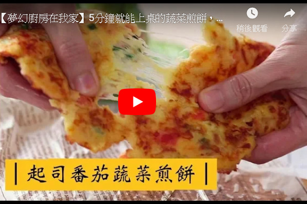 蔬菜煎餅 健康營養 5分鐘上桌(視頻)