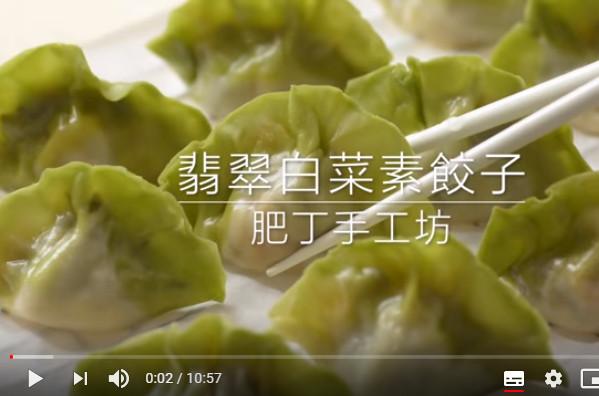 翡翠白菜餃子 健康素菜好美味(視頻)