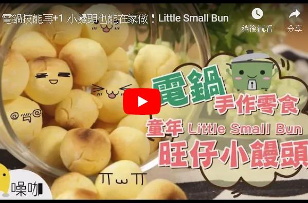 电锅小馒头 好吃的小零食 1分钟学会(视频)