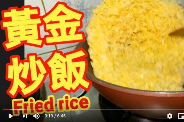 黄金炒饭 蛋香浓烈很吸引(视频)