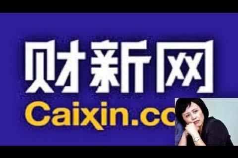 中期选举打破中共幻想 财新网含蓄质疑北京强硬路线