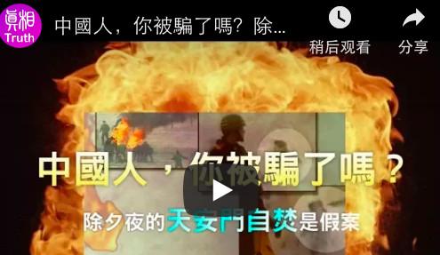 中国人,你被骗了吗?除夕夜的天安门自焚是骗局!
