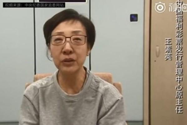 14名福彩官員貪污千億?中紀委:具體不便公開