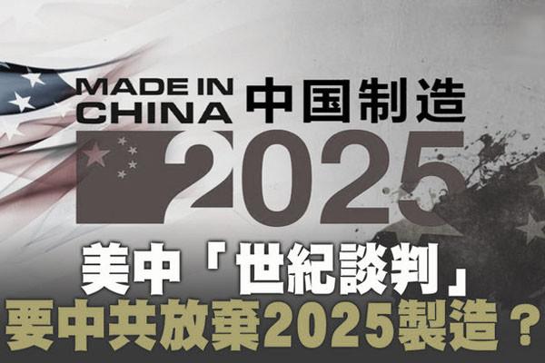 暗示放弃中国制造2025 环球时报发异声
