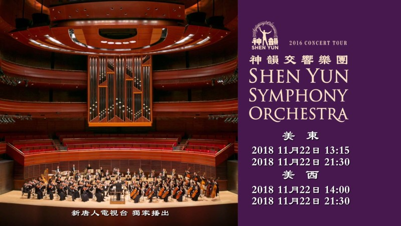 【預告】新唐人感恩節播神韻交響樂團演出