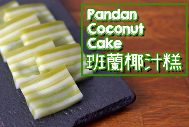 班蘭椰汁糕 家庭簡單做法(視頻)