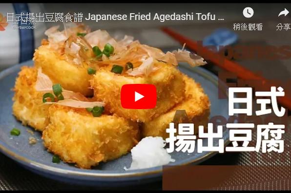 揚出豆腐 簡單美味 1分鐘學會(視頻)