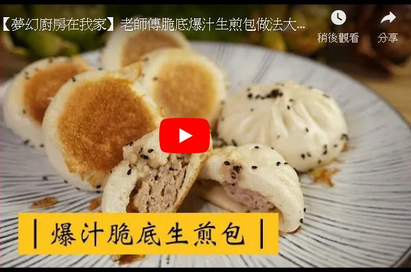 生煎包 底部金黃酥脆 內餡爆汁做法大公開(視頻)