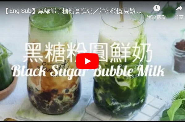 黑糖粉圓鮮奶 天然方法自製 吃起來更放心(視頻)