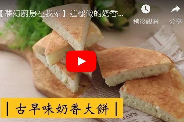 奶香黄金大饼 外酥内软 一试就成功(视频)