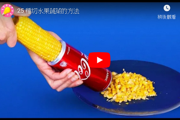 25種水果蔬菜的切法 讓你想不到(視頻)