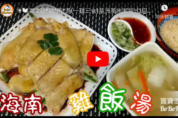 海南鸡饭、汤 一鸡三料理(视频)
