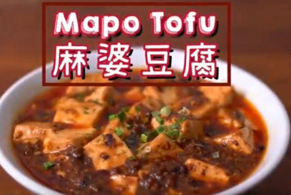 古法麻婆豆腐 家庭簡單自製(視頻)