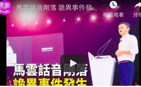 马云话音刚落 诡异事件发生 中国富豪的命运何去何从?