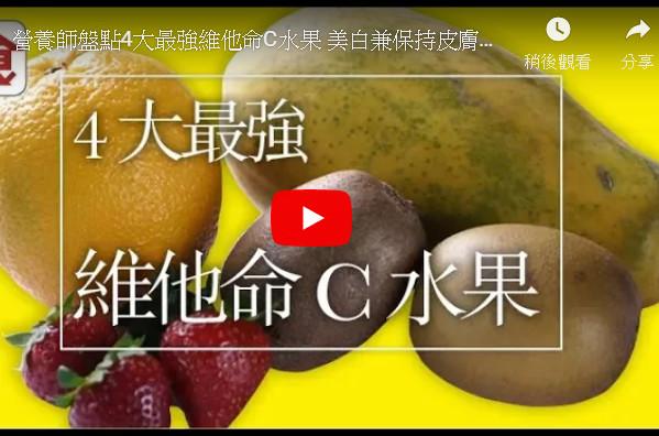 營養師:4大最強維他命C水果 這種人不宜多吃(視頻)