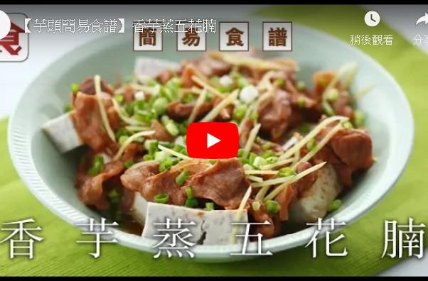 香芋蒸五花腩 美味快速做法 1分鐘學會(視頻)