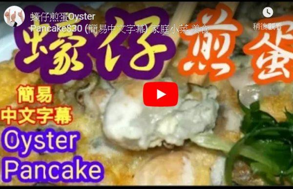 蚝仔煎蛋 家庭小菜简易做法(视频)
