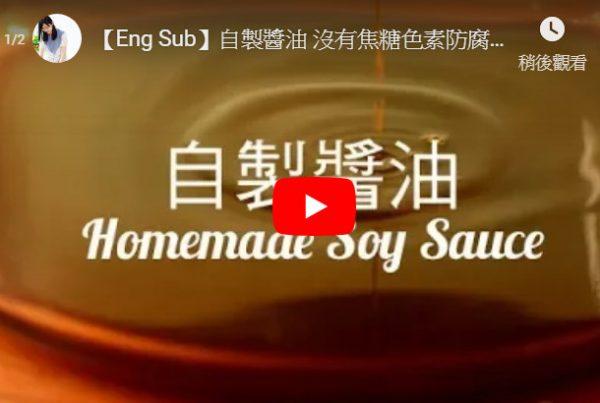 自製醬油 味道鮮美 百分百天然(視頻)