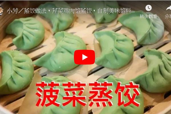 菠菜蒸餃 自製技巧不私藏(視頻)