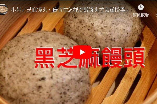 芝麻饅頭 這樣發酵才會蓬鬆柔軟(視頻)