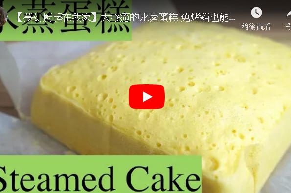 水蒸海綿蛋糕 免烤箱(視頻)