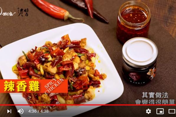 辣香鸡 美味超简单做法(视频)