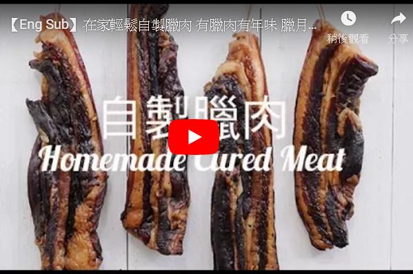 自製臘肉 廣式風乾法超簡單(視頻)