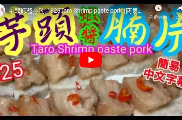 芋頭蝦醬蒸腩片 家庭簡單做法(視頻)