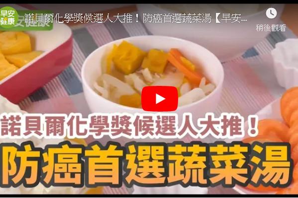 诺贝尔化学奖提名教授:超强抗癌蔬菜汤这样煮(视频)