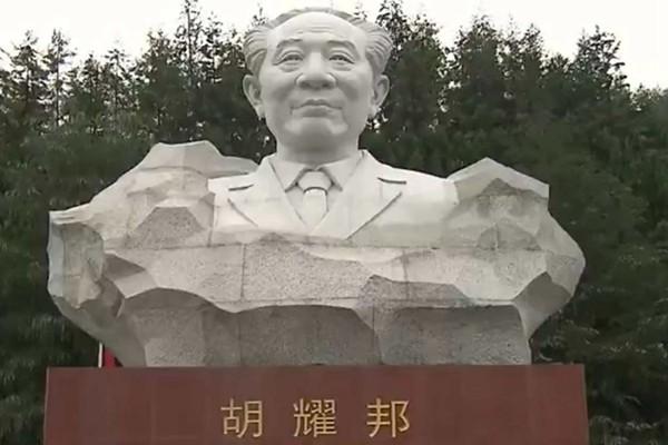 北京敏感时刻为胡耀邦立像 外媒曝幕后原因
